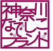 神奈川なでしこブランド『天使のポートレイト【花×写真】』