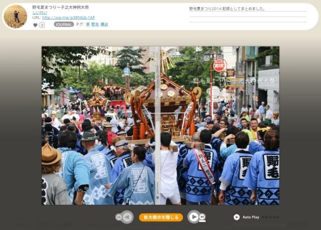 野毛夏祭り