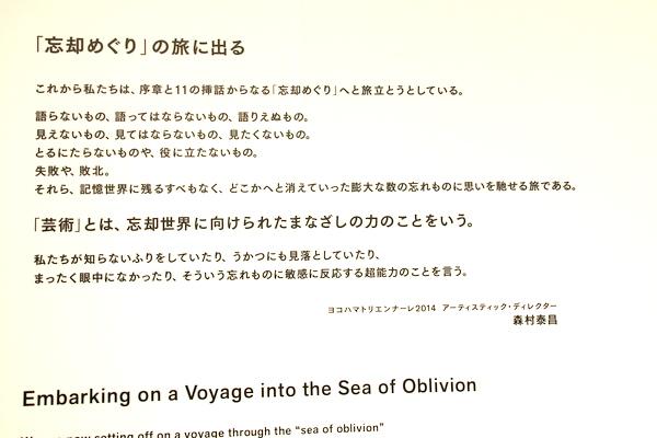 http://www.yokohamatriennale.jp/2014/director/title.html
