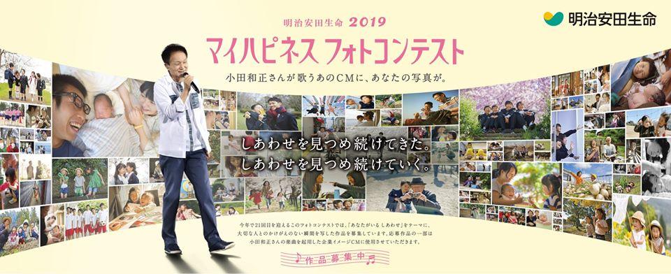 マイハピネスフォトコンテスト2019日刊スポーツ 広告