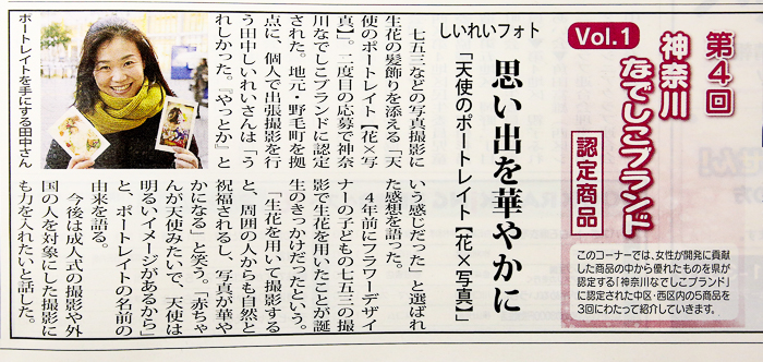 神奈川なでしこブランド_5D_L1202