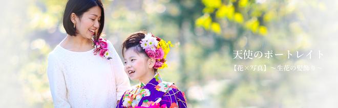 天使のポートレイト【花×写真】660px_5D_L3602