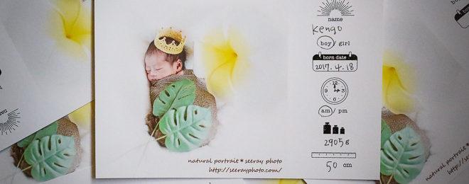 出産報告カード