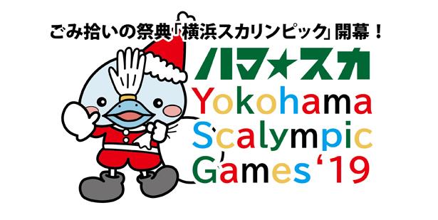 ハマ☆スカ 横浜スカリンピック